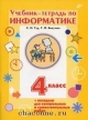 Информатика 4 кл. Учебник-тетрадь+ВКЛАДЫШ